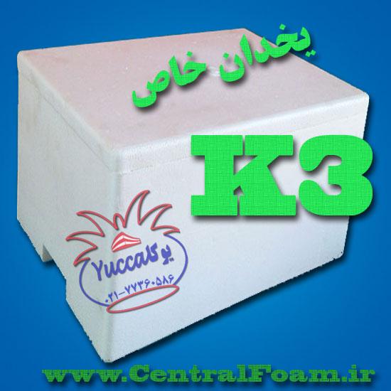 یخدان پالت یوکا مدل کا 3