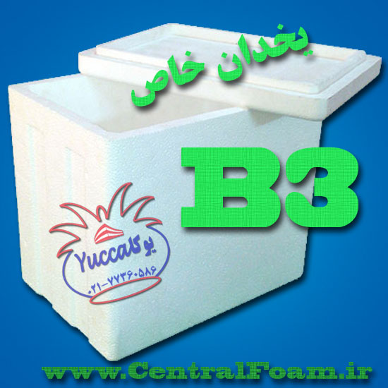 یخدان یوکا مدل بی 3