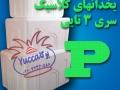 یخدانهای یوکا سری پی