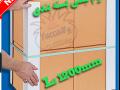 یونولیت بسته بندی لبه یخچال