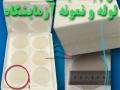 فوم بسته بندی لوله و نمونه های آزمایشگاهی
