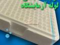 فوم بسته بندی لوله آزمایشگاهی