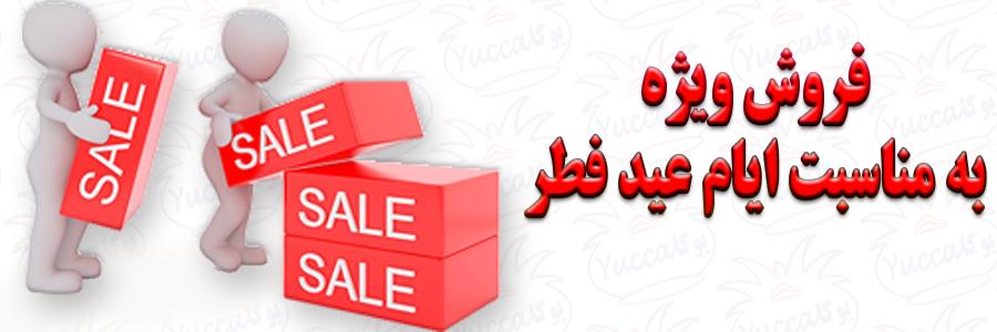 فروش ویژه یخدان یونولیتی